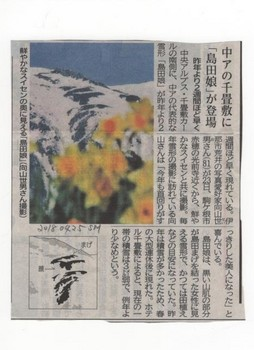 20180425信濃毎日新聞.jpeg