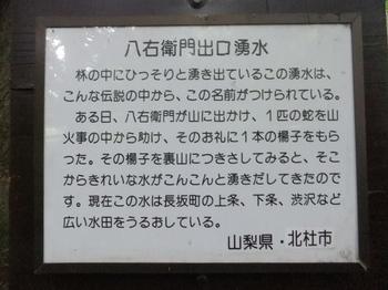 八衛門出口2.jpg