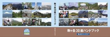 駒ヶ岳ハンドブック_表紙blog.jpg