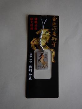 ⑬今年のお守り(金色馬).JPG