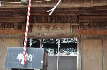 巨麻神社.jpg